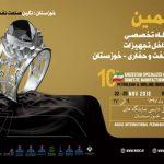 برگزاری دهمین نمایشگاه تجهیزات داخل صنعت نفت و حفاری در اهواز