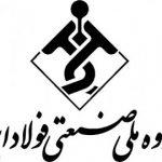 محموله شم و مواد اولیه جهت تولید وارد شرکت گروه ملی فولاد ایران شد