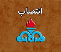 سرپرست مهندسی ساختار شرکت ملی نفت ایران منصوب شد