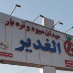 علت فشار سازمان میادین شهرداری بر کسبه ی میدان غدیر اهواز چیست؟ آیا باید منتظر یک تقابل و معضل جدید در خوزستان باشیم؟