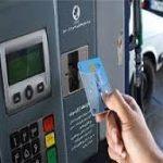 کارت سوخت مهر تایید عدم واردات بنزین