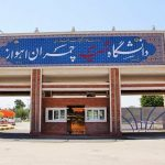 آغاز ترم تابستان دانشگاه شهید چمران اهواز از ۱۵ مرداد