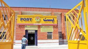 پست خوزستان