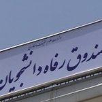 رئیس صندوق رفاه دانشجویان خبر داد:آغاز ثبتنام وامهای دانشجویی از نیمه مهر