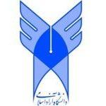 ۲۹ شهریور؛آغاز سال تحصیلی در دانشگاه آزاد خوزستان