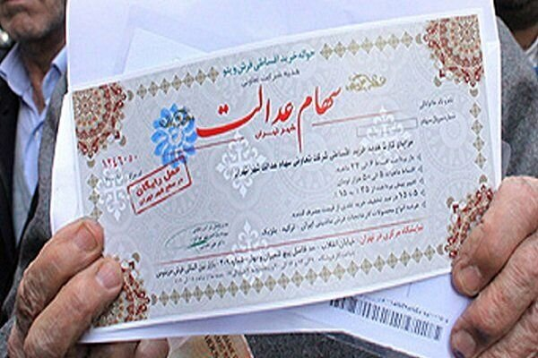 جزئیات ارائه کارت اعتباری به مشمولان سهام عدالت