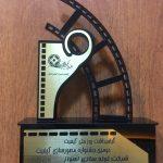 افتخاری دیگر برای لوله سازی اهواز؛لوله سازی اهواز منتخب دومین جشنواره مصورسازی کیفیت معرفی شد